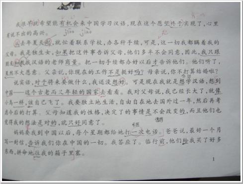 北京語言大学テキスト